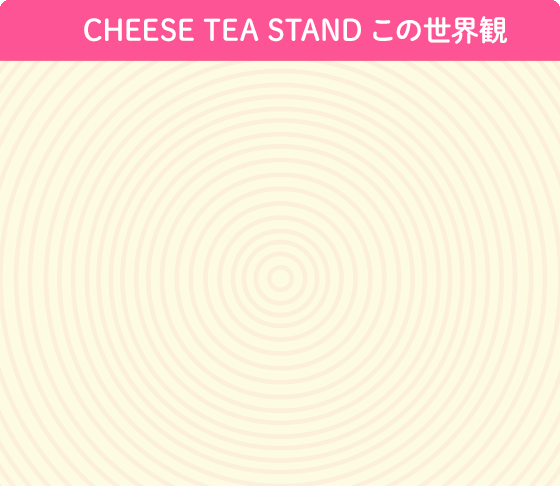 CHEESE TEA STAND この世界観